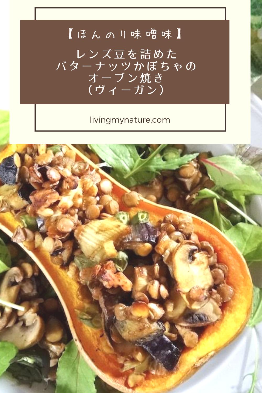 レンズ豆を詰めたバターナッツかぼちゃのオーブン焼きレシピの画像
