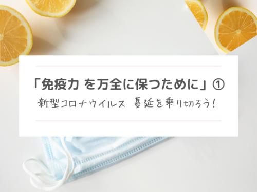 「あなたの免疫力 を万全に保つために」① 〜 新型コロナ蔓延を乗り切ろう!