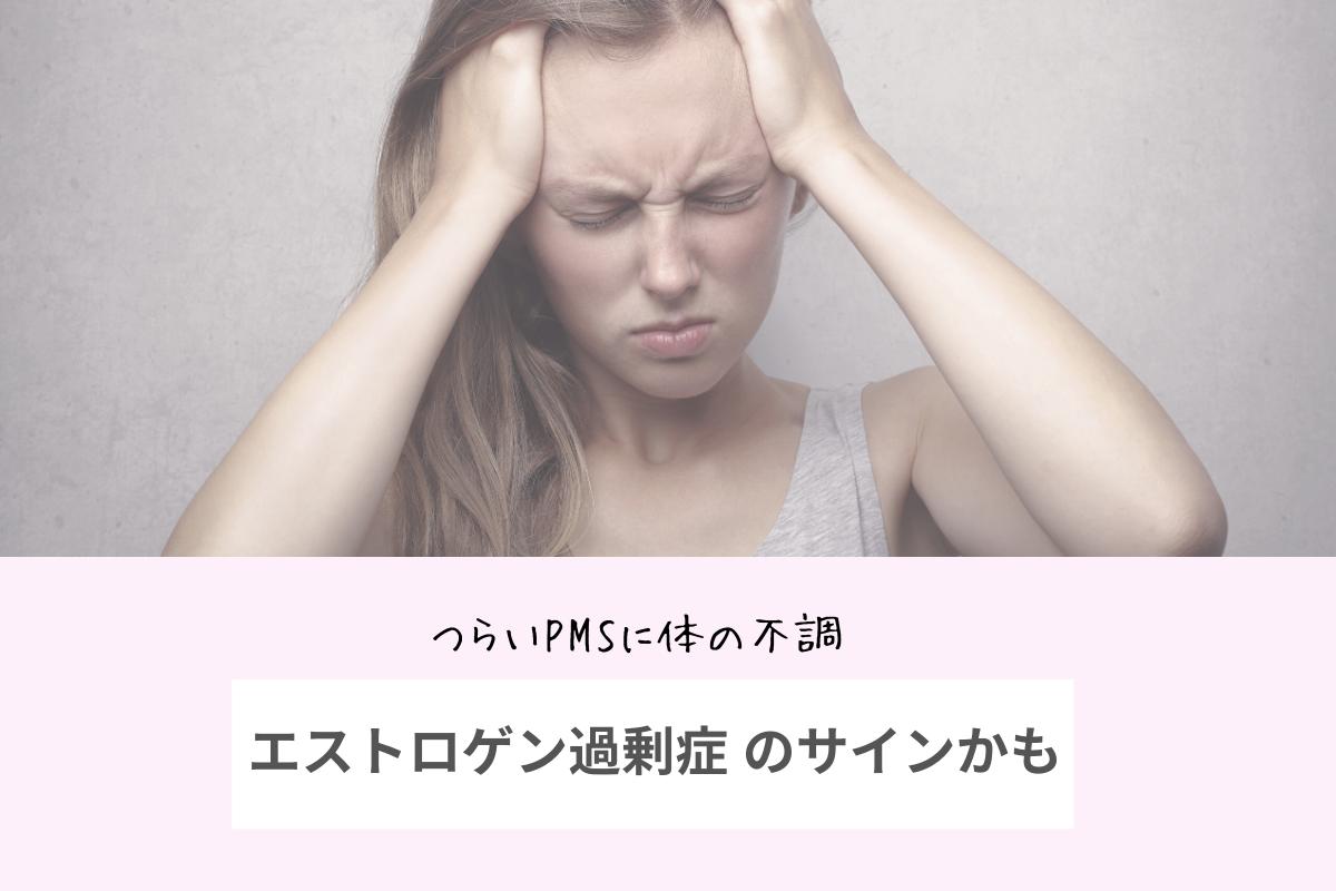 エストロゲン過剰症とPMS