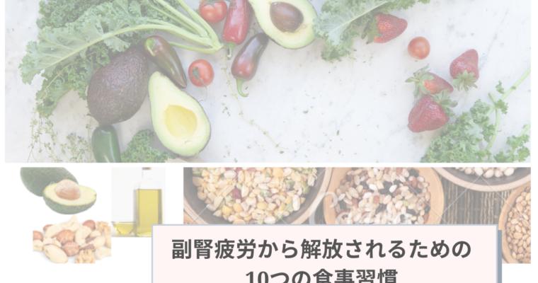 副腎疲労から解放されるための10つの食事習慣