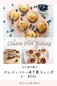 グルテンフリー 焼き菓子 レシピ