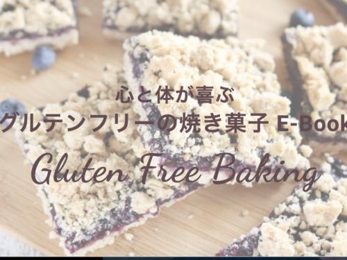 寒い時期に食べたい グルテンフリーsweets  レシピ Ebook