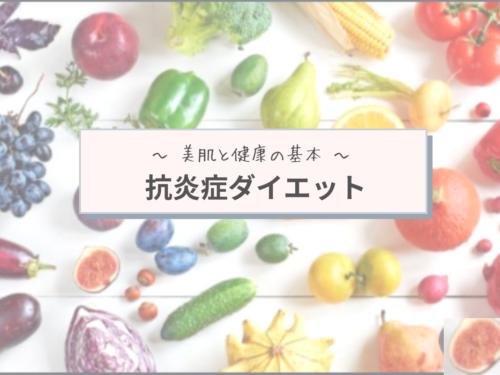 抗炎症ダイエット 食品