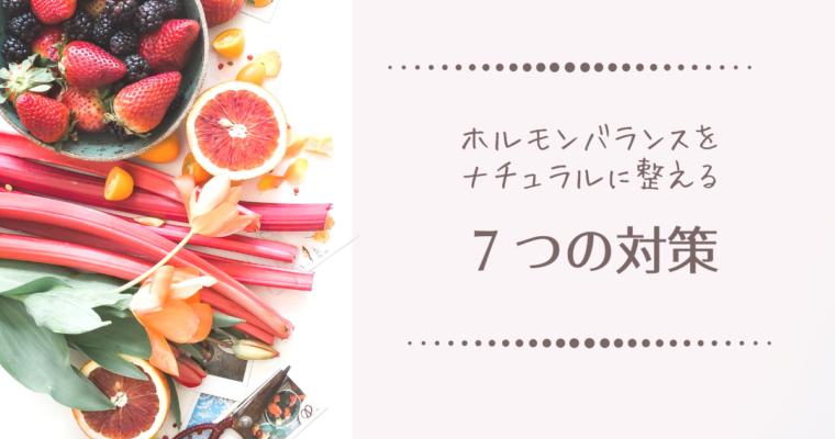 ホルモンバランスをナチュラルに整える! 〜7つの改善策〜