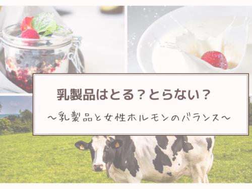 乳製品と女性ホルモンバランスのブログ