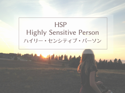 HSP (Highly Sensitive Person)ハイリー・センシティブ・パーソンって?