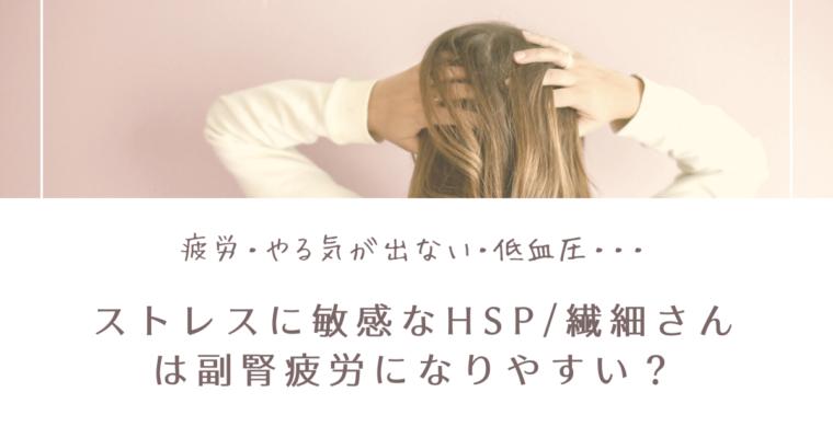 ストレスに敏感なHSP/繊細さんは副腎疲労になりやすい?