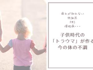 子供時代の 「トラウマ」が作る 今の体の不調