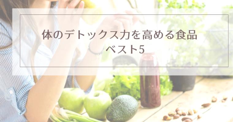 体のデトックス力を引き出す食品 ベスト5