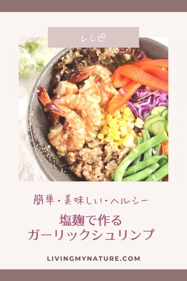 塩麹で作るハワイ風ガーリックシュリンプのレシピ