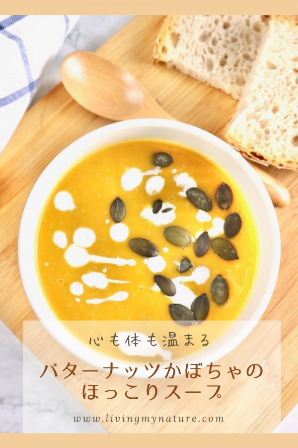 バターナッツかぼちゃのほっこりスープ