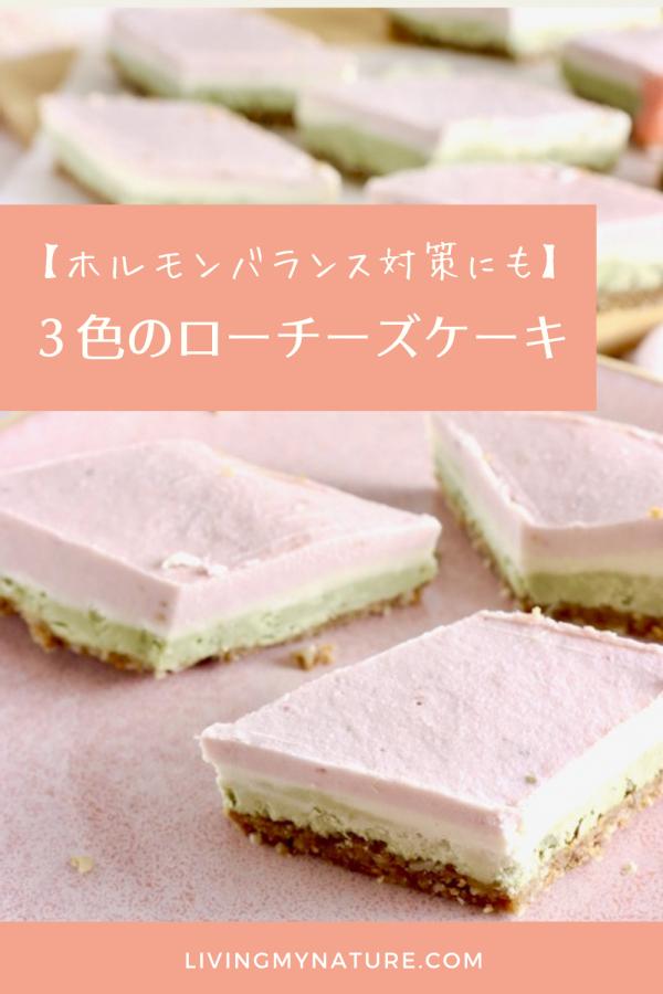 ひな祭りに 3色のローチーズケーキの画像