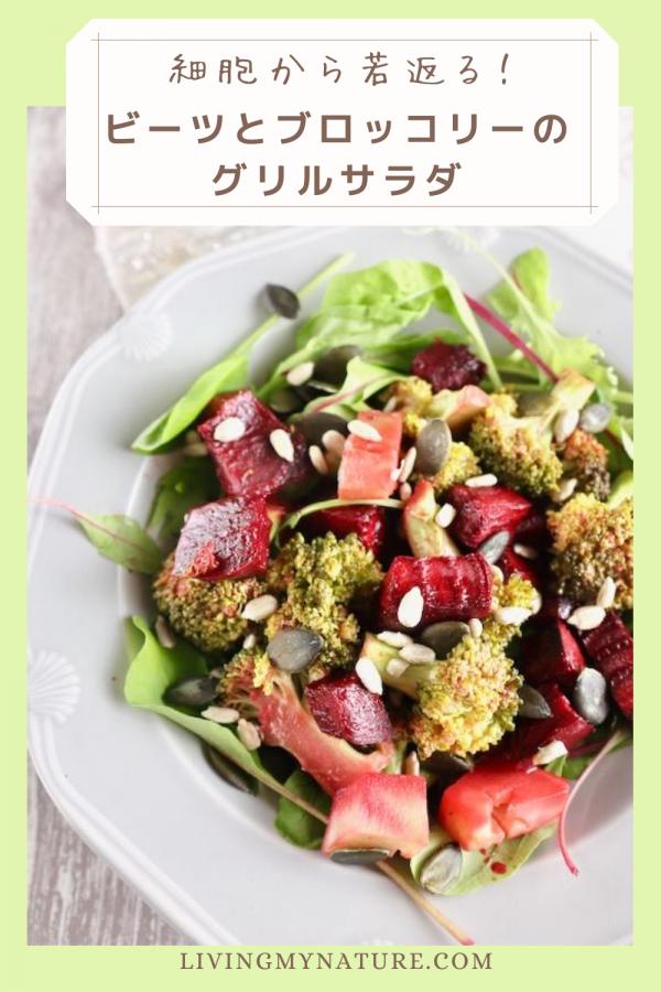 ローストビーツとブロッコリーの美肌サラダ pinterest画像