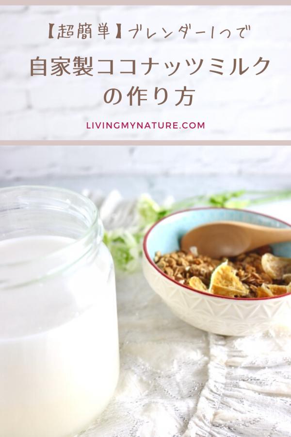 自家製 ココナッツミルクの作り方pinterest画像