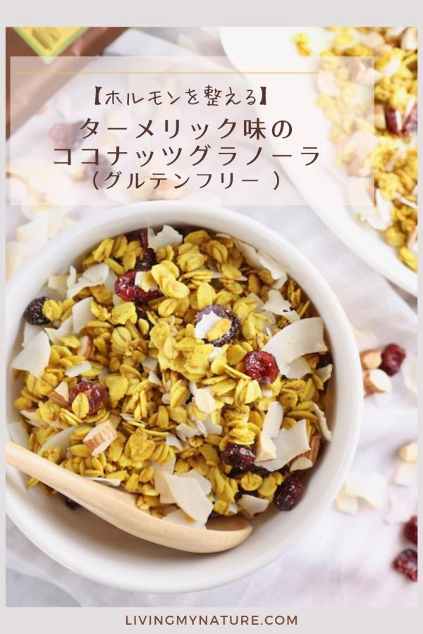 ターメリック味のココナッツグラノーラ pinterest画像