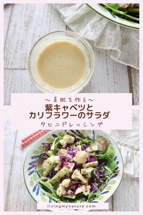 紫キャベツとカリフラワーのサラダ タヒニドレッシング pinterest